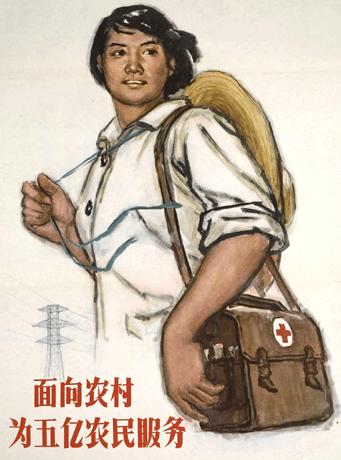 Cartel propagandísdico de la época de los médicos descalzos chinos.