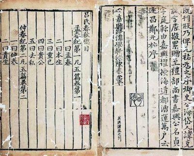 """El texto de Lu Buwei """"Primavera y Otoño de Lushi"""""""